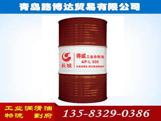 长城得威AP-L工业齿轮油