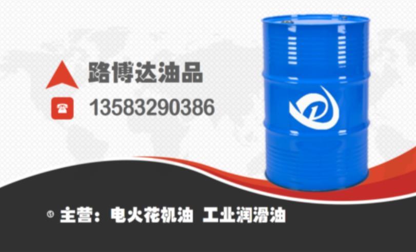 电火花油是什么油?市场价格多少钱?